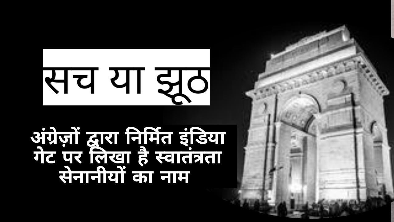 इंडिया गेट पर शहीदों के नाम को लेकर भ्रांतियां ? क्या है सच्चाई ?
