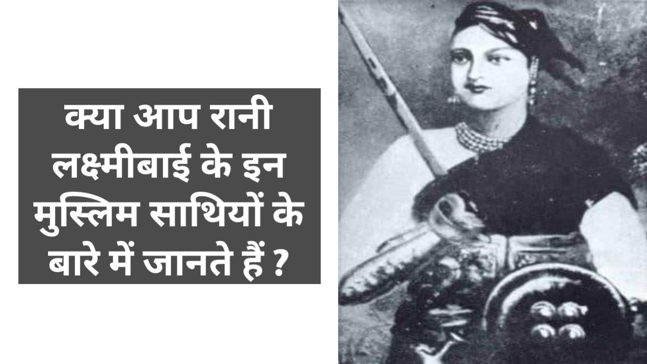 झांसी की रानी लक्ष्मीबाई और उनके मुस्लिम साथियों की वीरगाथा